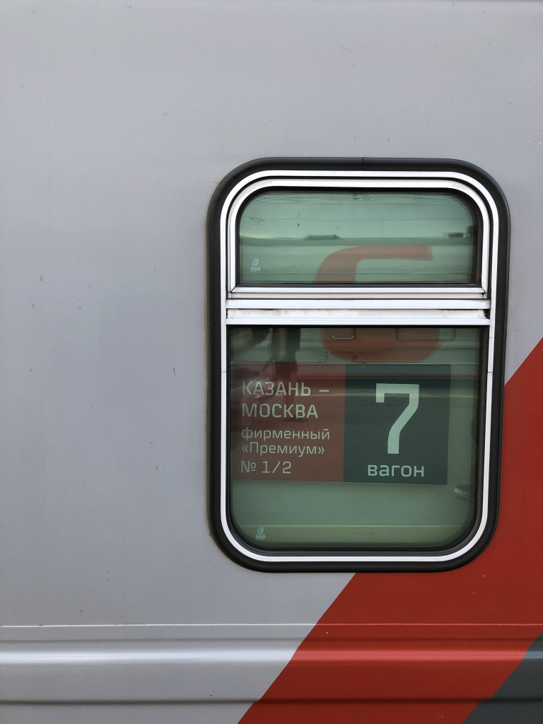 Our home for the next 11 hours - Moscow -> Kazan train, coupe 7
